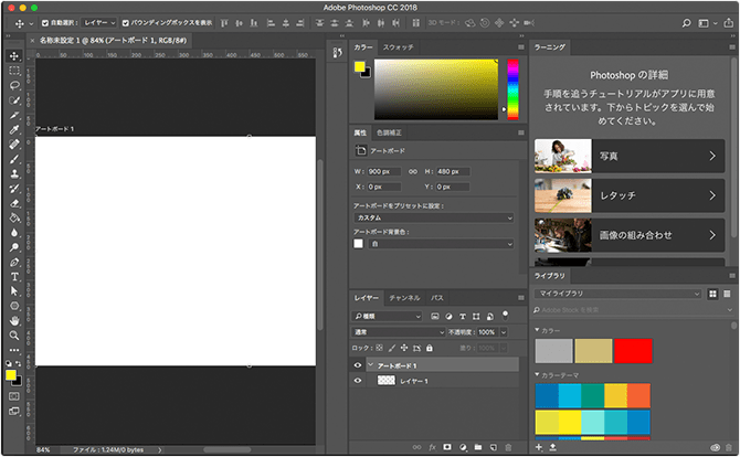 Photoshopのワークスペースが初期化された状態