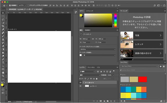 Photoshopのすべてのツールが初期化された状態