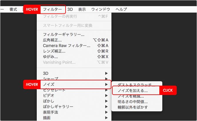 [フィルター]→[ノイズ]→[ノイズを加える]を選択