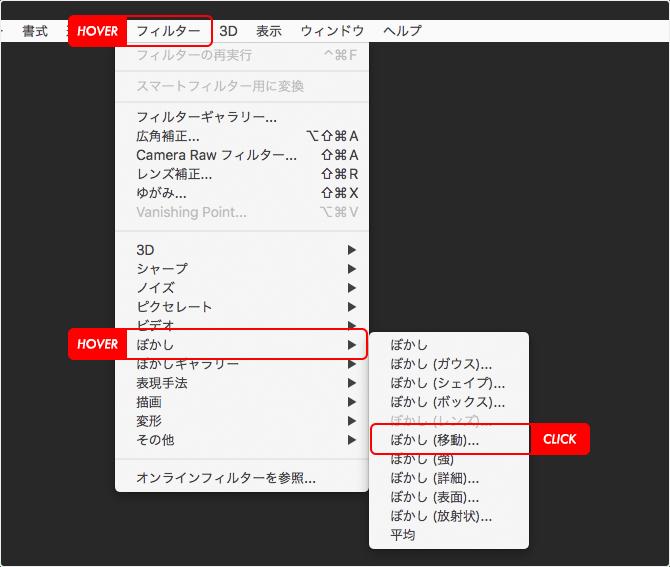 [フィルター]→[ぼかし]→[ぼかし(移動)]を選択