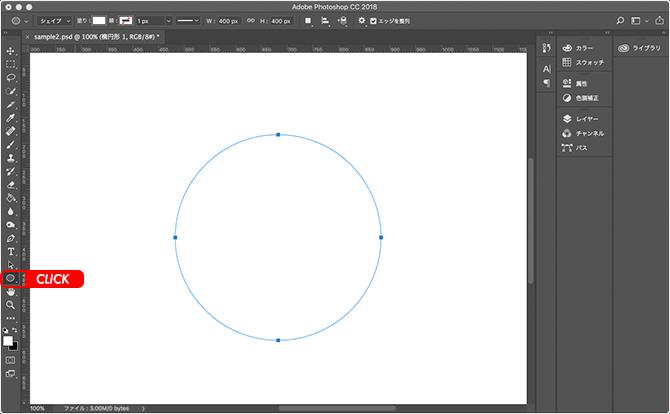 アートボードの中央に正円を配置