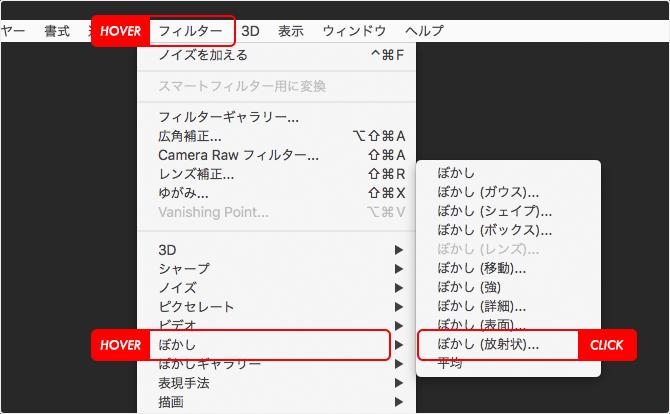 [フィルター]→[ぼかし]→[ぼかし(放射状)]を選択