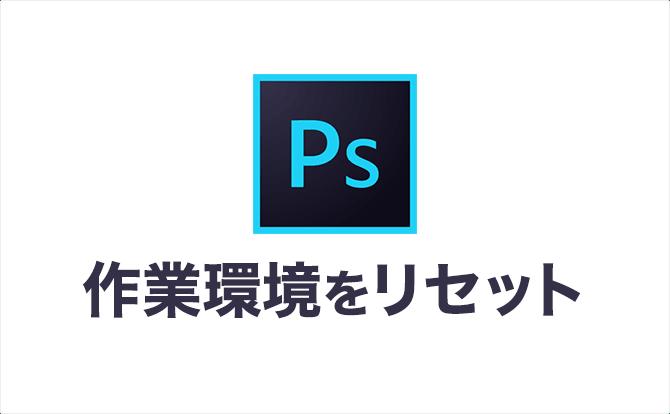 Photoshopの作業環境をリセットする方法