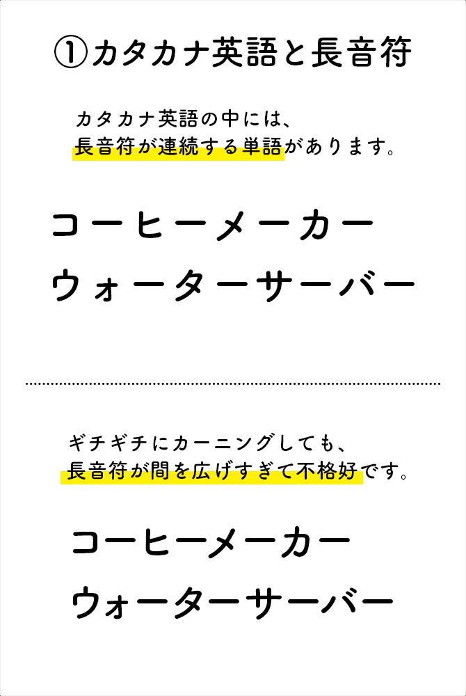 カタカナ英語と長音符