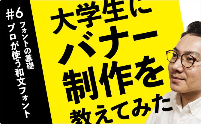 大学生にバナー制作を教えてみた #6プロが使う和文フォント